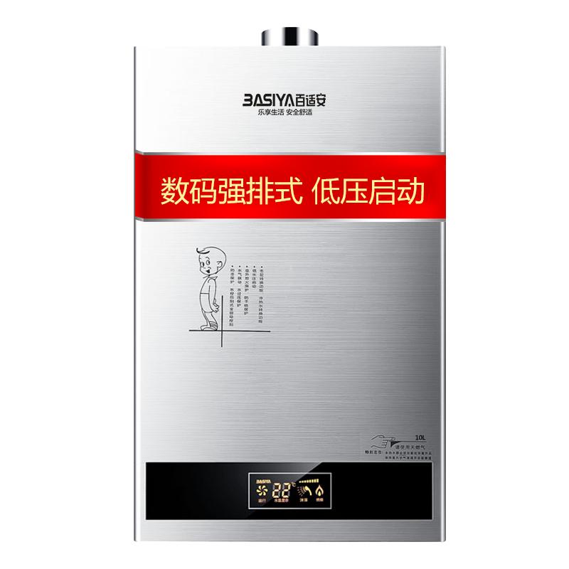 BASIYA/百适安 燃气热水器  8S(银)强排系列