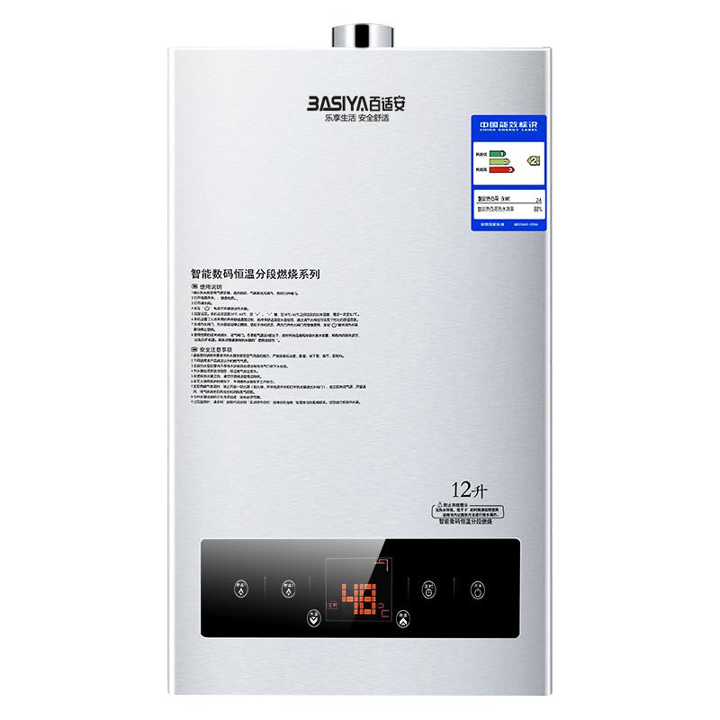 BASIYA/百适安 燃气热水器 8C恒温系列