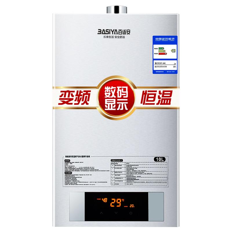 BASIYA/百适安 燃气热水器 10A恒温系列