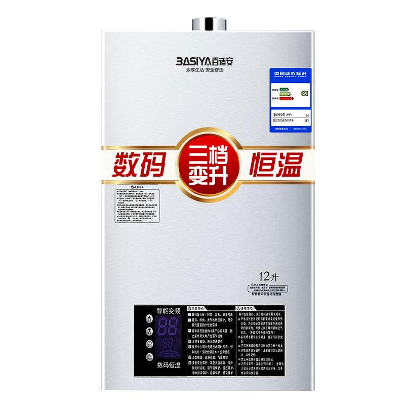 BASIYA/百适安 燃气热水器 8B恒温系列